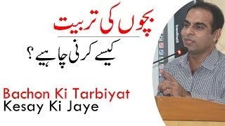 Bachon Ki Tarbiyat | Qasim Ali Shah