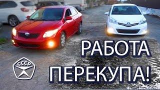 Toyota +Toyota =2 Тойоты ( 2 часть)