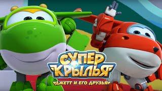 Супер Крылья - SuperWings на русском. Ямайские волны. Джетт и его друзья. Серия 48