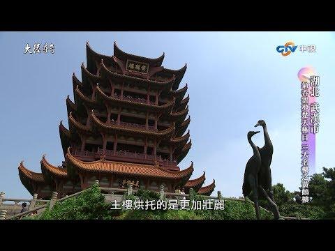 【大陸尋奇#1835】湖北武漢 20191006 #楚文化 #文化C遊記 #城市新象