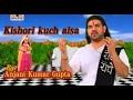 किशोरी कुछ ऐसा ईंतजाम हो जाऐ भजन Kishori Kuch Asia Intajam Ho jaye Easy Flute Tutorial