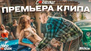 Чердак feat. Atikin & PRZNT - CORAZONE (премьера клипа 2021)