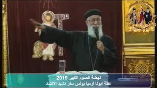 عظة أبونا أرميا بولس نشيد الاناشيد الاصحاح الثالث 15-3-2019
