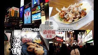 VLOG|2019日本自由行|道頓堀美食。本家日本一大たこ+鳴內鯛燒本舖|地瓜鯛魚燒超好吃!