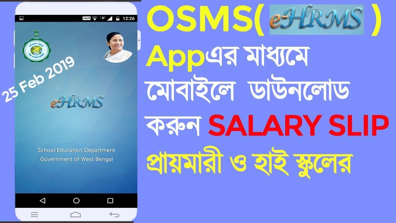 ডাউনলোড স্যালারিস্লিপ - eHRMS mobile app Download for west bengal Primary &  Secondary Teachers