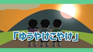 ゆうやけこやけ【童謡・唱歌・日本のうた】アニメーション/Japanese song