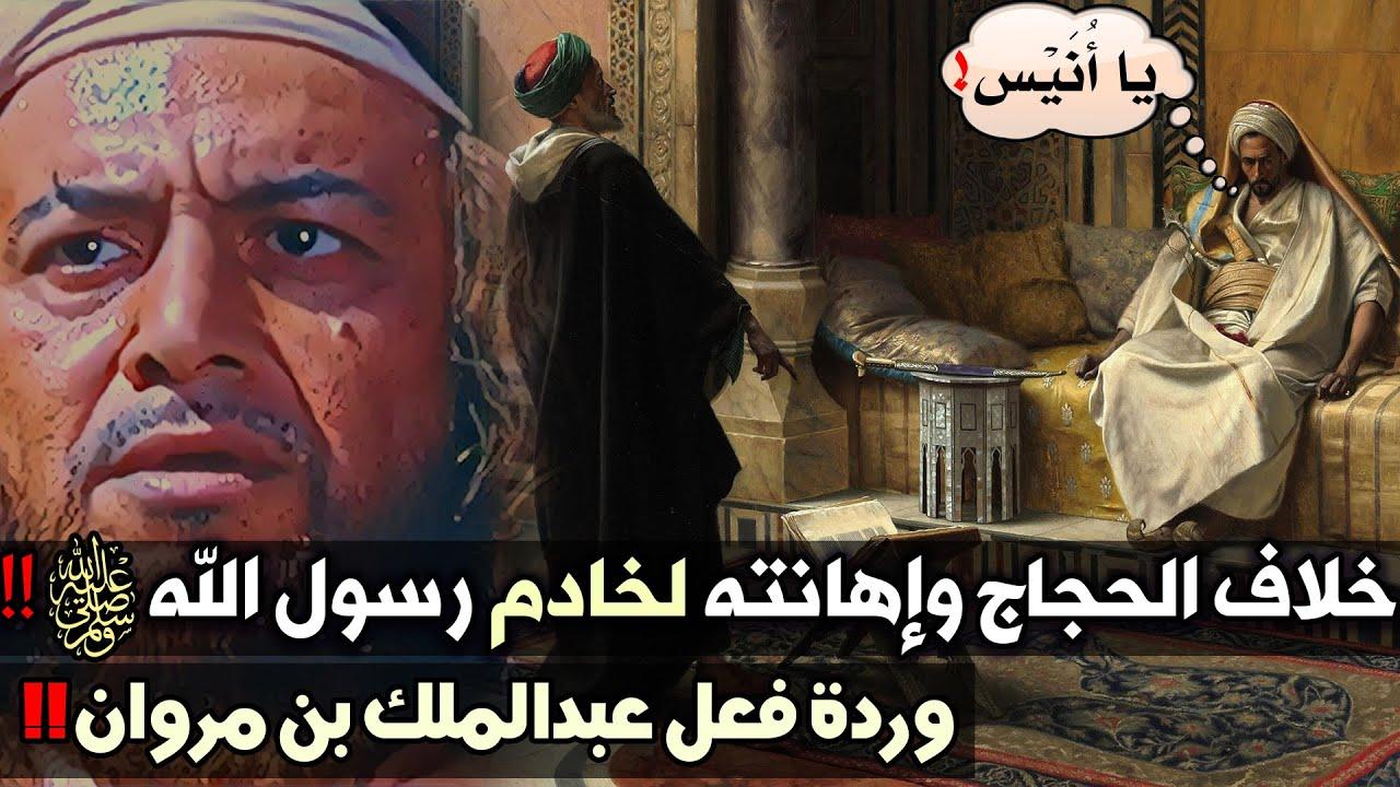 خلاف الحجاج وإهانته لخادم رسول الله ﷺ!! وردة فعل عبدالملك بن مروان!!