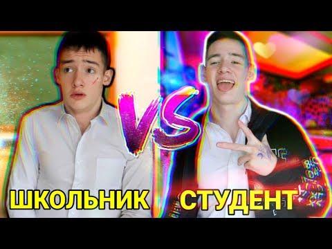 ШКОЛЬНИК VS СТУДЕНТ / школа против универа