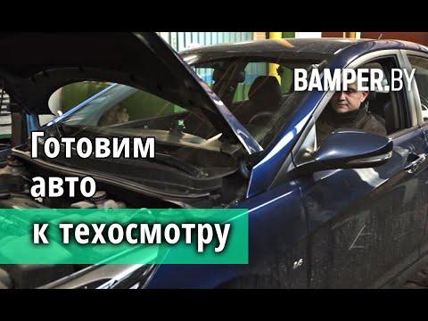 Готовим авто к техосмотру 2020 г.