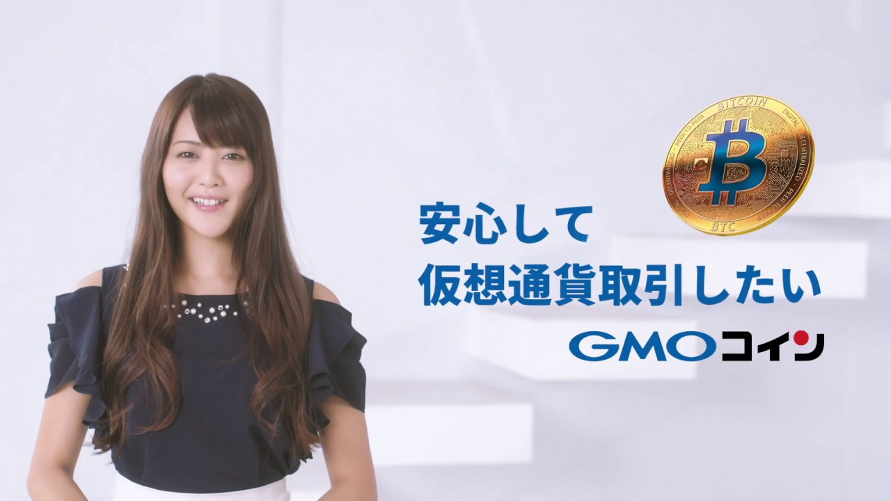 コイン gmo