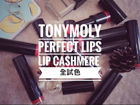 【It's KT】 (燒)2017 Tonymoly perfect lips lip cashmere 全試色