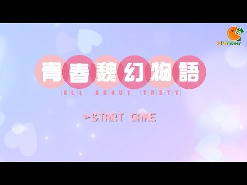 青春魏幻物語 All About Tasty 瑞聲科技(2018) TASTY DRAMA