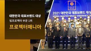 2021 대한민국 대표브랜드 대상 ★프로젝터매니아 수상…