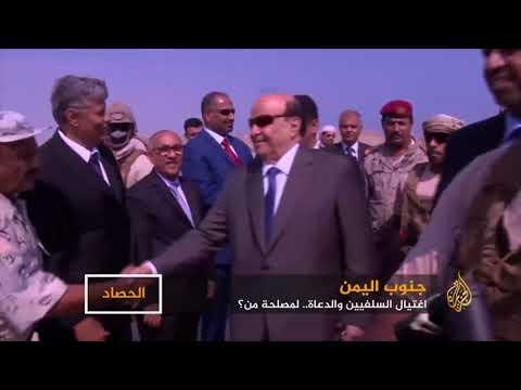 الشيخ فهد اليونسي.. أحدث ضحية للاغتيالات بعدن  - نشر قبل 3 ساعة