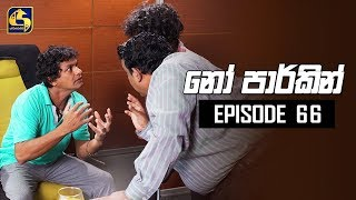 NO PARKING EPISODE 66 || ''නෝ පාර්කින්'' ||23rd September 2019 Thumbnail