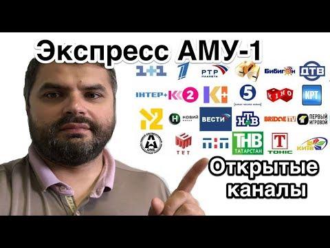 Открытые каналы со спутника Экспресс АМУ-1, 36E. Разбор комментариев