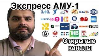 Відкриті канали з супутника Експрес АМУ-1, 36E. Розбір коментарів