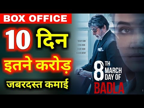 Badla 10th Day Box Office Collection | Badla Box Office Collection | Amitabh Bachchan Mp3