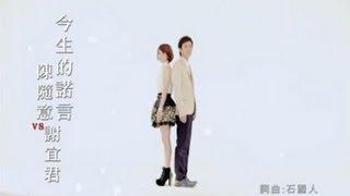 陳隨意vs謝宜君-今生的諾言【民視『封神榜』主題曲】(官方完整版MV) HD thumbnail
