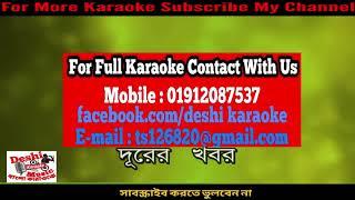 Kono Ek Sundori Rate Sanima Ch Bangla Karaoke Deshi Karaoke