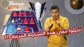 التشكيلة المثالية لكأس آسيا 2019 .. جنون العظمة !!