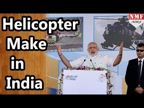 Narendra Modi ने HAL के New Helicopter Unit का किया उद्घाटन