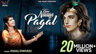 तेरे नाम के पागल हैं  | Tere Naam Ke Pagal Hain | Shyam Bhajan by Anjali Dwivedi (Full HD Video)
