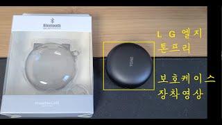 LG 엘지 톤프리 무선이어폰 보호 케이스 (솔리드 케이…