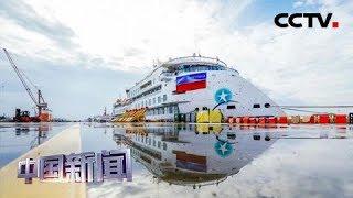 [中国新闻] 中国首艘国产极地探险邮轮启航开赴南极 | CCTV中文国际