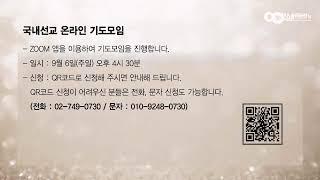 [서울드림교회] 8월 30일 주일 1부 예배 (LIVE…