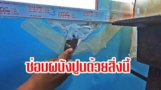 diy ซ่อมผนังปูนด้วยยิปซั่ม