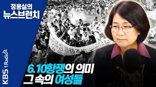 [뉴스브런치]6월 민주항쟁의 현재적 의미, 민주화운동 …