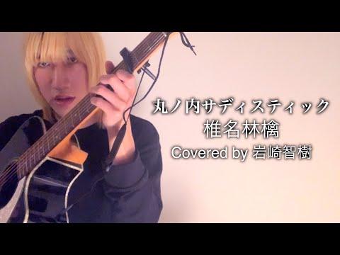丸ノ内サディスティック / 椎名林檎(Covered by 岩崎智樹)