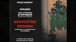 """Лекция Анны Егоровой """"Искусство Японии в шедеврах и национальных сокровищах""""."""