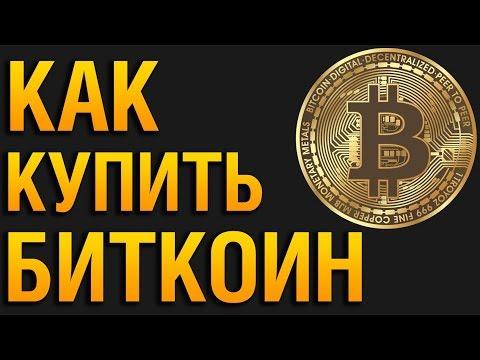 Как купить Биткоин/ BTC/ Bitcoin онлайн за Рубли/ Доллары с карты Сбербанка - Пошаговая инструкция