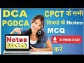 Download DCA , PGDCA , CPCT Notes in Hindi | DCA PGDCA Objective Questions | Download CPCT MCQ