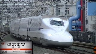 東海道新幹線 JR浜松駅 大カーブを迫力の通過!速度付き / N700系・700系