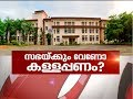 Syro-Malabar synod land-sale issues   Asianet News Hour 08 Jan 2018