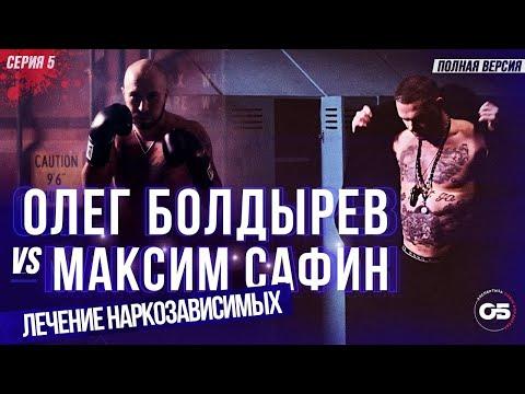 Олег Болдырев VS Максим Сафин. Серия 5. Необычное лечение наркозависимых