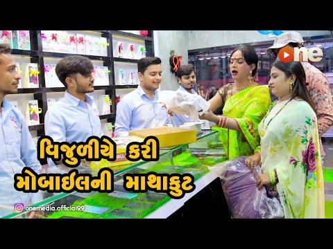 Vijuliye kari Mobile ni mathakut  |  Gujarati Comedy | One Media