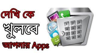 App Lock App Review Bangla 2017 | Android Bangla Tips | Android Bangla Tutorial