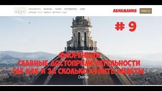 Флоренция Дуомо билеты: как, где и за сколько покупать билеты  #9 #Авиамания