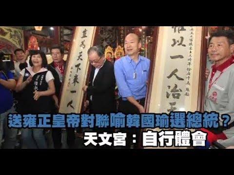 送雍正皇帝對聯喻韓國瑜選總統? 天文宮:自行體會 | 台灣蘋果日報