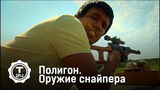 Полигон. Оружие снайпера