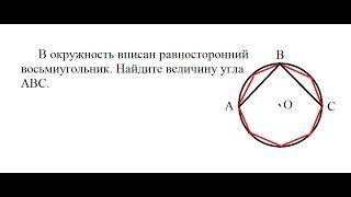Видео урок Геометрия: В окружность вписан равносторонний восьмиугольник. Найдите величину угла АВС.