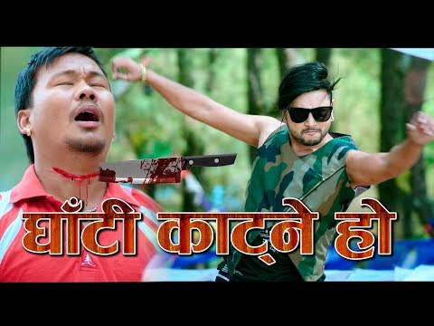 Nepali DJ Deuda song | Ghati Katne Ho Subash Karki | Durgesh Thapa || Bishal Sony || Sharda Rokaya