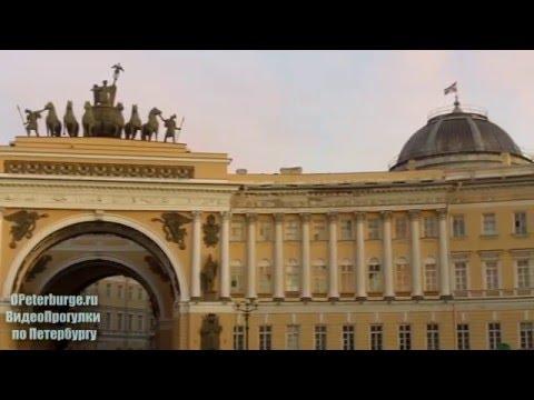 Главный штаб. Здание и арка главного штаба на Дворцовой площади