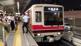 Osaka Metro御堂筋線・北大阪急行乗り入れてる8000形3編成(更新車)発車シーン