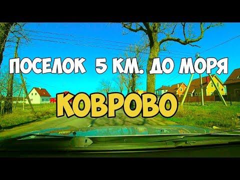 Калининградская область, поселок Коврово, 5 километров до моря, дом у моря