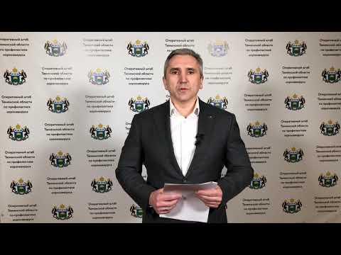 Срочное сообщение по коронавирусу Губернатора Тюменской области